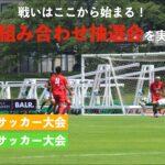 戦いはここから始まる!和倉ユースサッカー大会&金沢ユースサッカー大会予選リーグ組み合わせ抽選会を開催します!
