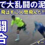 これがテコンドーサッカーの衝撃シーンだ「ボールが飛ばずに、人間が飛んだ」韓国フットサルで大乱闘の泥仕合!