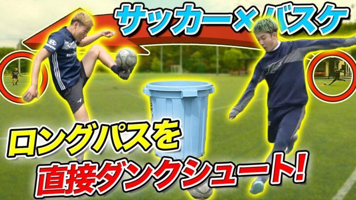 【サッカー神業】ロングパスをダイレクトプレーでバケツにダンクできるまで帰れません!
