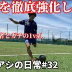 サッカー漫画【アオアシ】のトレーニングを行い、主人公の青井葦人を目指す物語#32