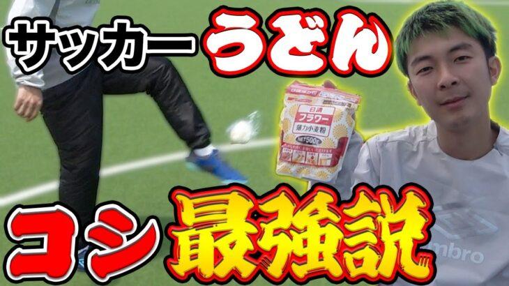 【検証】うどん作るのサッカーでやったら世界一コシ強くなる説やったら凄すぎた!