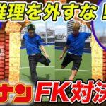 【サッカー】名探偵コナンでフリーキック対決したら事件発生!真実はいつも1つ!!
