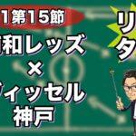 浦和レッズ×ヴィッセル神戸【リアルタイム分析】