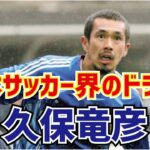 【ゆっくり解説】日本サッカー界を暴れまわったドラゴン!久保竜彦について語る【サッカー】