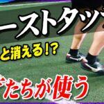 【ゴーストタッチ】サッカーの天才たちが使うドリブルを教えます|フェイント