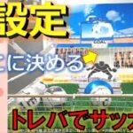 【トレバ】サッカー設定!絶対に負けられない戦いがここにもあった!(オンクレファン必見)