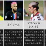 【個性が爆発!】サッカー選手の髪型が奇抜すぎる!