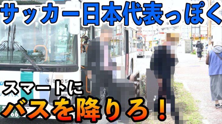 【ほぼ久保建英】サッカー日本代表っぽくスマートにバスから降りてきた奴が勝ち選手権‼︎
