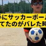 【勝手にサッカーボールを使ってるのがバレたとき】