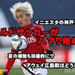 リカルドサッカーがハマり始める 浦和レッズレポート「浦ラジ」
