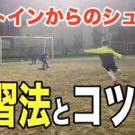 【サッカーテクニック】 必見!カットインシュートのコツと練習法!
