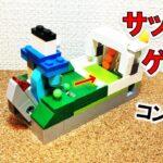 レゴ コンパクトなサッカーゲーム(作り方付き)