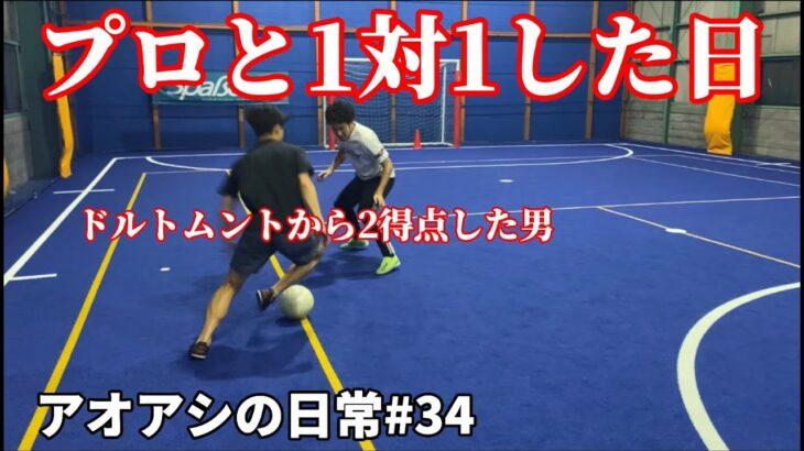 サッカー漫画【アオアシ】のトレーニングを行い、主人公の青井葦人を目指す物語#34