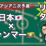 日本🇯🇵×ミャンマー🇲🇲【リアルタイム分析】