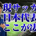 【サッカー大学】サッカー日本代表のどこが凄い?