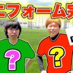 【ガチ】公式試合着用!なんと…サッカーチームのユニフォームを作りました!
