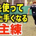 【サッカー 自主練】壁があれば出来るサッカーの自主練7種!(動画を見ながら練習できる!)