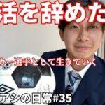 サッカー漫画【アオアシ】のトレーニングを行い、主人公の青井葦人を目指す物語#35