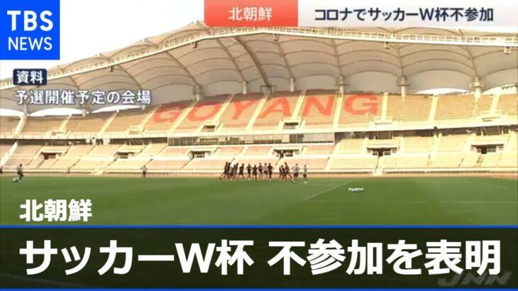 北朝鮮 サッカーW杯2次予選 新型コロナで不参加表明