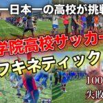 【前編】日本一の高校サッカー選手へ、ライキネ大地が熱い脳科学トレーニングを行いました!/ライフキネティック
