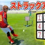 【サッカー×野球】キックでストラックアウト対決したら楽しすぎた!!【難易度:鬼】