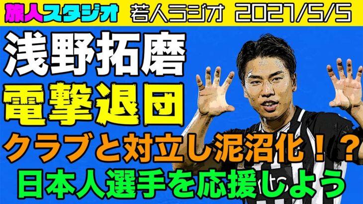 【朝のニュース】サッカー日本代表浅野拓磨が電撃退団を表明!?〜事態は泥沼化へ〜