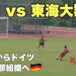 【絶妙アシスト】サッカープレー集!名門クラブに勝利した!?