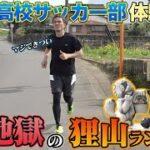 【叫べ!】国見高校サッカー部名物・地獄の狸山ランニング!