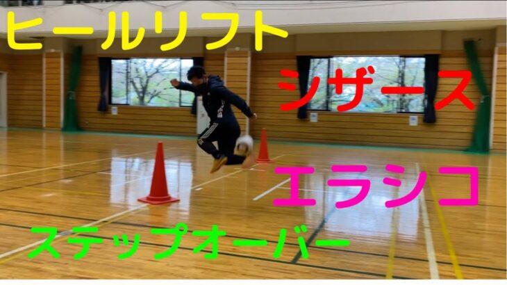 【少年サッカー】フェイント練習!!シザース、ステップオーバー、ヒールリフト、エラシコ