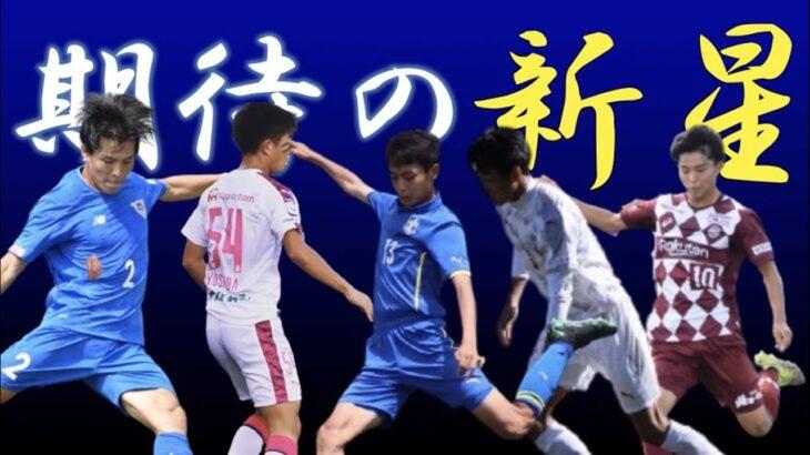 【期待の新星】関学サッカー部新入生紹介!