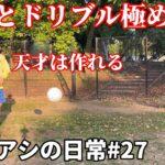 サッカー漫画【アオアシ】のトレーニングを行い、主人公の青井葦人を目指す物語#27