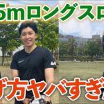 【選手権決勝】元山梨学院・新井選手のスーパーロングスロー教わってみました【高校サッカー】