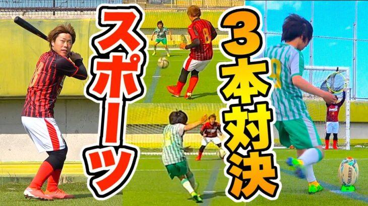 【スポーツ3本勝負】お前らどっちが強いの?サッカー・野球・ラグビーでガチ対決した結果!!