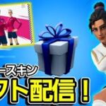 【参加型】ギフト付カスタムマッチ/サッカースキン/トゥーンニャッスル/フォートナイト