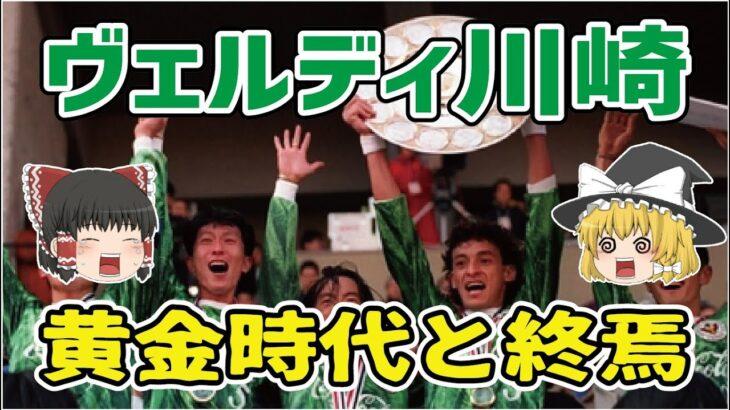 【ゆっくり解説】ヴェルディ川崎黄金時代とその終焉【サッカー】