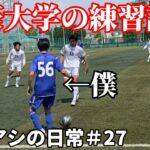 サッカー漫画【アオアシ】のトレーニングを行い、主人公の青井葦人を目指す物語#28