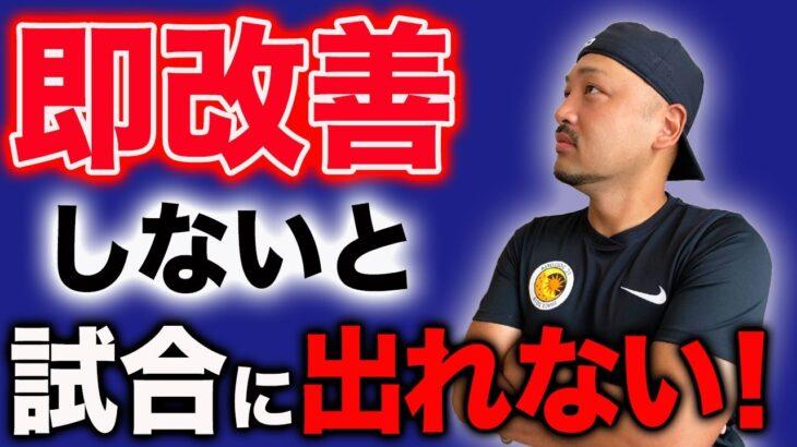 試合でボールもらえないとサッカーではない!堅守名古屋グランパスが川崎フロンターレに衝撃の7失点を喫した原因はここにあり!?