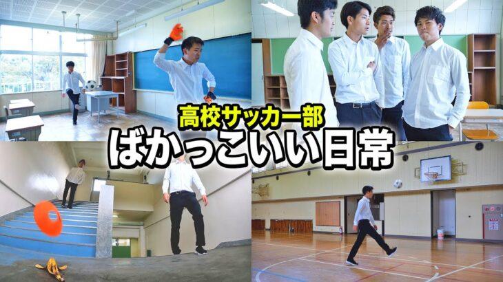 【青春】高校サッカー部〜ばかっこいい日常〜