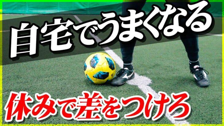 【サッカー自主練】休みで一気に上手くなる自宅トレーニングを2つ紹介します!