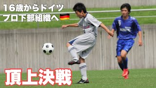 【ドリブル対決】サッカープレー集!ライバルとの決勝戦!