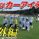 【サッカーアイテム必見】元プロサッカー選手のオススメサッカーアイテム番外編!2商品!