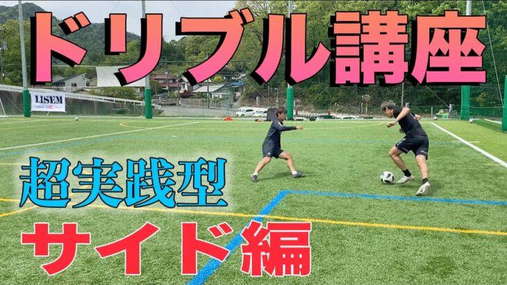 【サッカー】超実践型!ドリブル講座サイド編をリアルに伝えるの巻!#サッカー#ドリブル#サイド#講座
