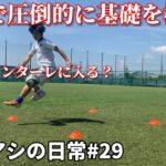 サッカー漫画【アオアシ】のトレーニングを行い、主人公の青井葦人を目指す物語#29