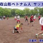 在山形ベトナム人サッカー大会 天童市・県総合運動公園