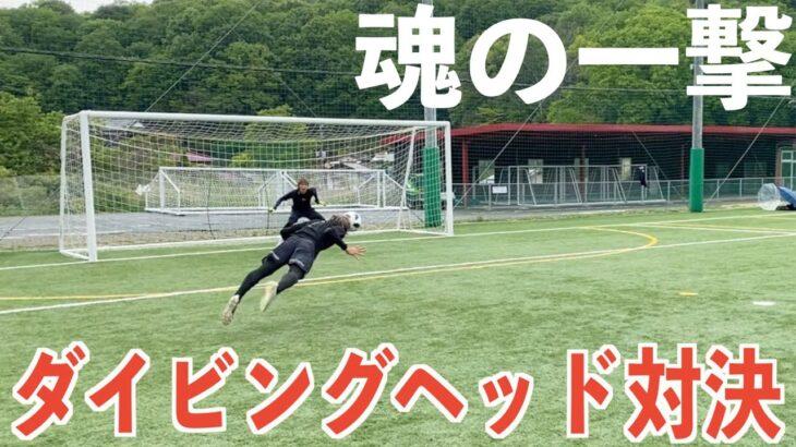 【サッカー】ダイビングヘッド対決したらおもろすぎた!#サッカー#ダイビングヘッド