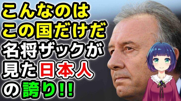 【海外の反応】「日本人にはマリッツィアがない」元サッカー日本代表監督ザッケローニが語る日本人の誇りとは!?