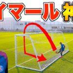 【サッカー神業】激ムズ!!ネイマールの「バックスピンゴール」に挑戦してみた!!