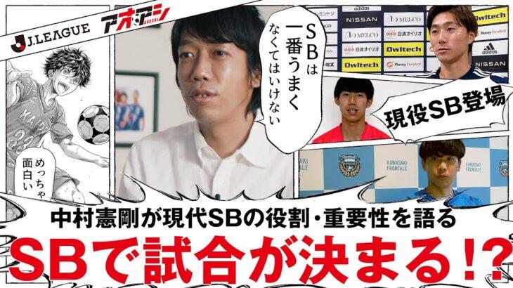サイドバックで試合が決まる!?中村憲剛がポジショニング・動き方を解説します【公式】
