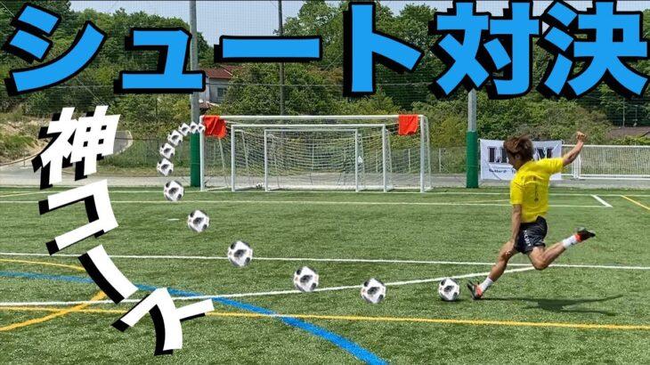 【サッカー】シュート精度対決!決めろ神コース!