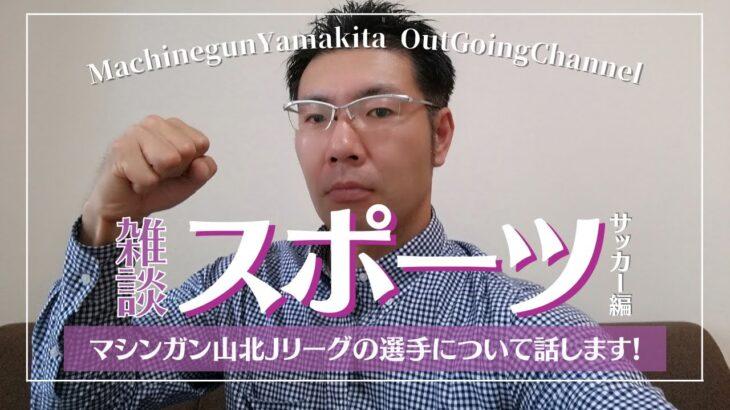 【スポーツ】マシンガン山北実はサッカーも!?😮